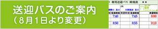 阪神リハビリテーション病院|送迎バスのご案内(時刻表/停留場)