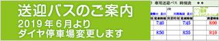 阪神リハビリテーション病院|送迎バスのご案内(2019年6月〜)