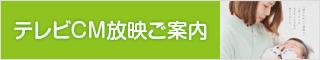 テレビCM放映ご案内