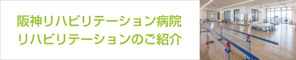 阪神リハビリテーション病院リハビリテーションのご紹介