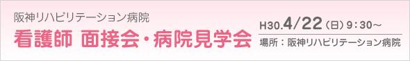 【看護師】阪神リハビリ病院 看護師 病院説明・面接会を開催します! H30.2/17(土)・2/25(日)