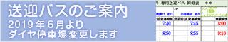 阪神リハビリテーション病院|送迎バスのご案内