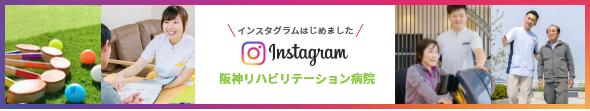 阪神リハのインスタグラム